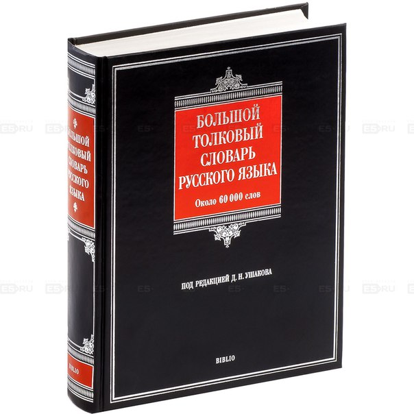 Русско английский словарь для андроид