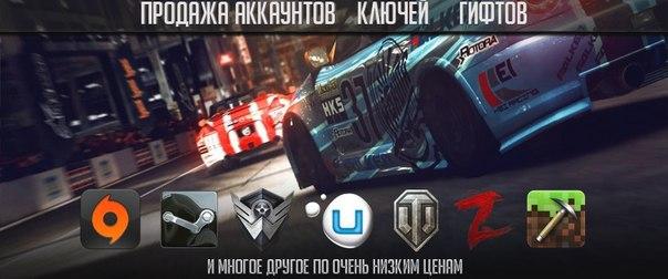 Продажа Origin, Steam, WoT аккаунтов и другие