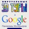 Волгоград360. Google Панорамы. Виртуальные туры.