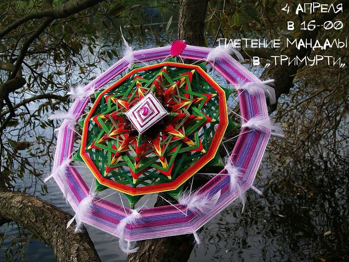 Афиша Калуга ~Мастер-класс по плетению мандал~