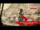 Assassin's Creed Chronicles: Китай - Трейлер Выхода [RU]