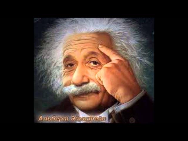 Студенты (Albert Einstein) против профессора