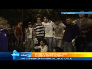 Дракой с полицией завершился массовый митинг в Ереване