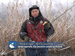 Рыбалка по-лугански зимний воблер,джиг.
