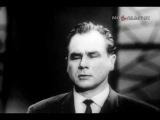 Георг Отс - Хотят ли русские войны