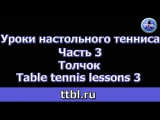 Уроки настольного тенниса Часть 3 Толчок (table tennis lesson 3)