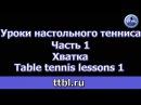 Уроки настольного тенниса Часть 1 Хватка First lesson, table tennis
