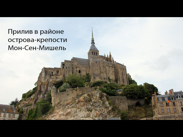 Океанский прилив в Мон-Сен-Мишель Full HD. Tide in Mont Saint-Michel