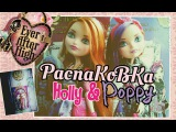 Распаковка Холли и Поппи О`Хейр|EverAfterHigh Holly&Poppy O`Hair