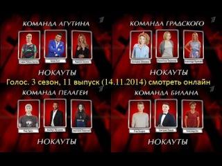 Голос. 3 сезон, 11 выпуск (14.11.2014) смотреть онлайн