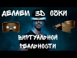 Делаем (как сделать) 3D очки виртуальной реальности Do (how to make) virtual reality glasses