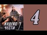 Кодекс чести 7 сезон 4 серия - Сериал фильм боевик смотреть онлайн