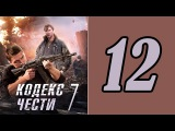 Кодекс чести 7 сезон 12 серия - Сериал фильм боевик смотреть онлайн