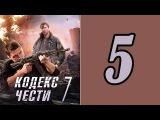 Кодекс чести 7 сезон 5 серия - Сериал фильм боевик смотреть онлайн