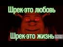Шрек-это любовь, Шрек-это жизнь [RUS DUB] / Shrek is love Shrek is life
