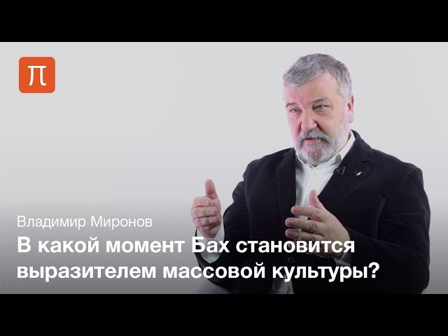 Трансформации локальной культуры — Владимир Миронов