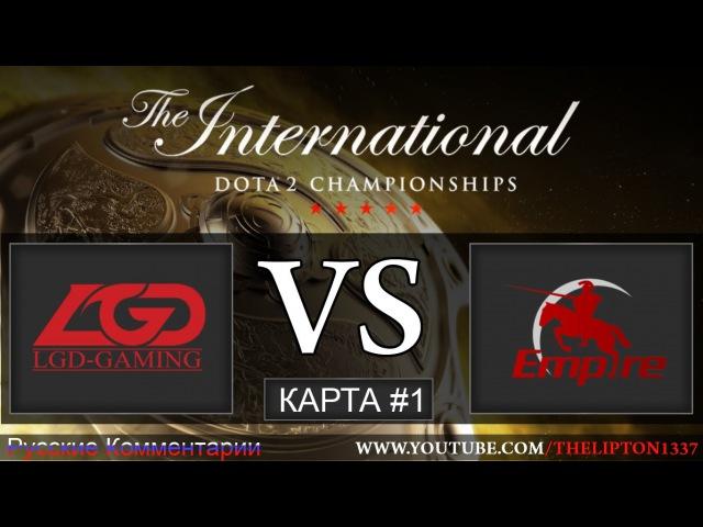 LGD vs Team Empire | КАРТА 1 | The International 5 | Верхняя сетка винеров | 03.08.2015