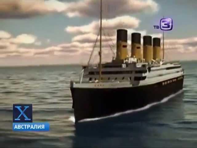 Титаник 2 - X-версии