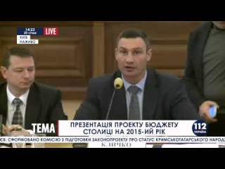 Презентация проекта бюджета Киева на 2015 год