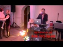 Музыканты - музыка на свадьбу, банкет, корпоратив - Одесса
