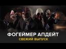 Фогеймер Апдейт PayDay 2 One Life Linkin Park 23 10 15