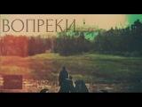 Hannibal [Ганнигрэм] - Вопреки (+3 сезон)