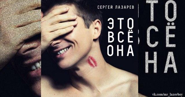 Скачать песню Сергей Лазарев — Это Всё Она в mp3