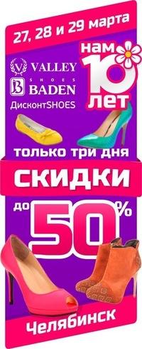 Скидки на обувь в Челябинске до 70%!!!   ВКонтакте 8c260bb4466