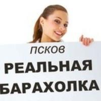 Логотип  Реальная барахолка. Объявления Псков. Реклама. (Закрытая группа)