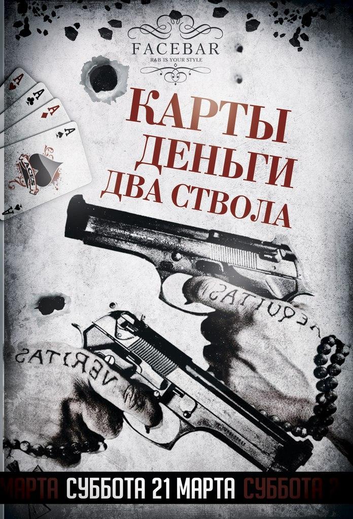 Афиша Хабаровск 21/03. Карты,Деньги, Два Ствола facebar
