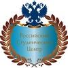 Российский студенческий центр