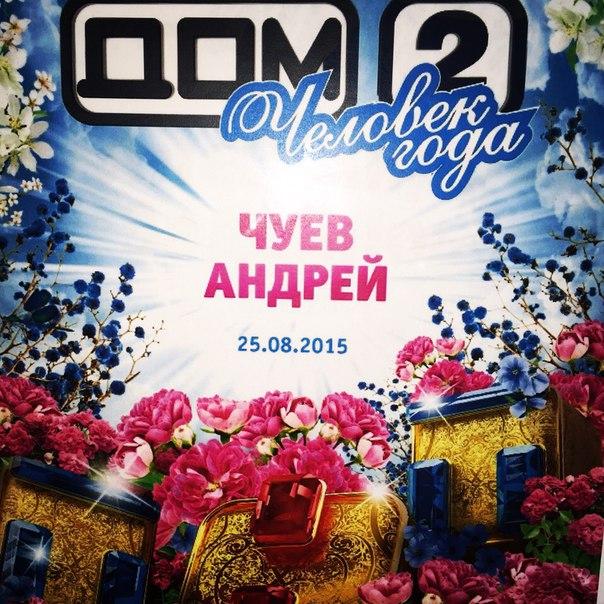 Андрей Чуев - Страница 4 _gLOv04aQc8