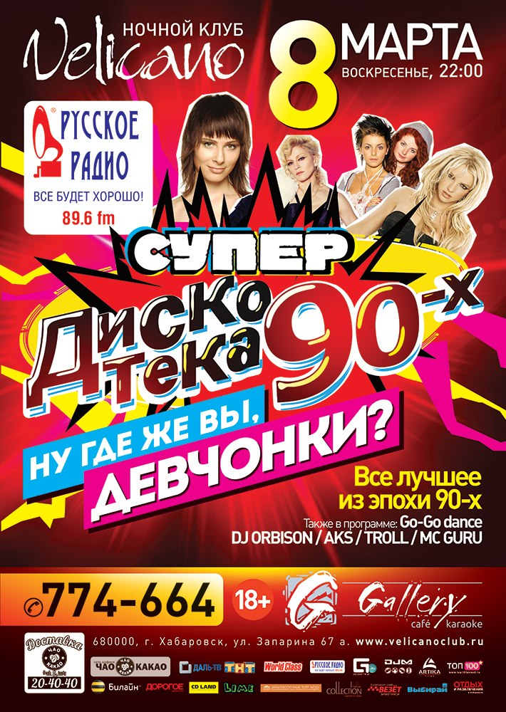 Афиша Хабаровск 8 МАРТА / Velicano / СУПЕРДИСКОТЕКА 90x!