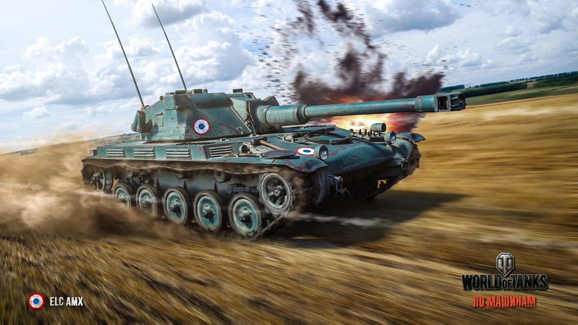 рисунок World Of Tanks ELC AMX
