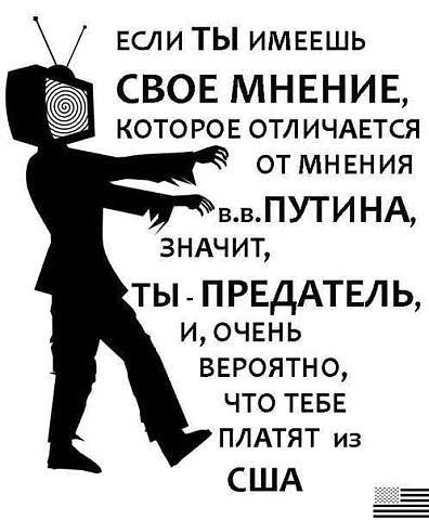 """В РФ предложили ввести в учебную программу спецкурс по противодействию """"цветным революциям"""" - Цензор.НЕТ 7132"""