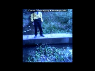 «С моей стены» под музыку ZBS DOBLIT - Track 1[ZD]. Picrolla