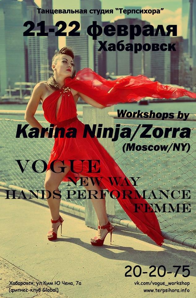 Афиша Хабаровск VOGUEworkshop by Karina NINJA/ZORRA в Хабаровске