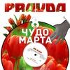 Club PRAVDA | Клуб ПРАВДА | Томск