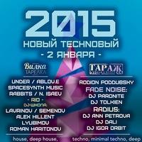 Логотип 2015 НОВЫЙ TECHNOвый
