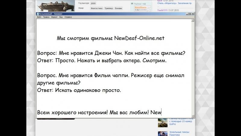 Секреты на сайте NewDeaf-Online.net