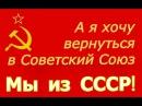 А я хочу вернуться в Советский Союз ☭ автор и исполнитель Ольга Дубовая ☭ Мы из СССР