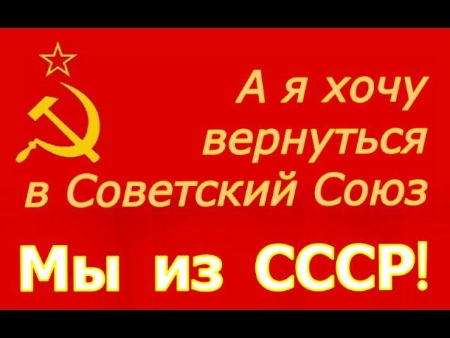 А я хочу вернуться в Советский Союз! ☭ автор и исполнитель Ольга Дубовая ☭ Мы из СССР!