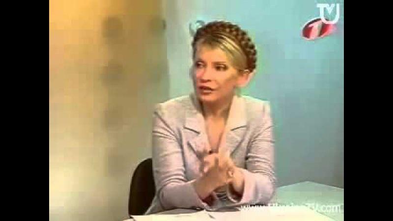 Тимошенко: И тут ворвался Порошенко весь в слезах и соплях (2005 г.)