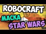 Robocraft видео как сделать ховер 2 tear | маска штурмовика