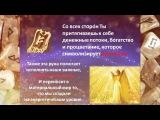 Руны  Рунные техники для Любви и для Богатства  С Юлией Бойко