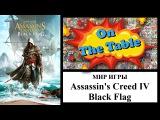 Мир игры Assassin's Creed IV Black Flag (артбук)