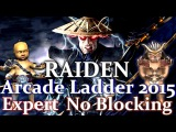 Рейден - Адкадная Лестница 2015! Сложность Експерт, Бабалити на Шао Кане, Горо! Thunder Baby You! Expert Difficulty, No Blocking!
