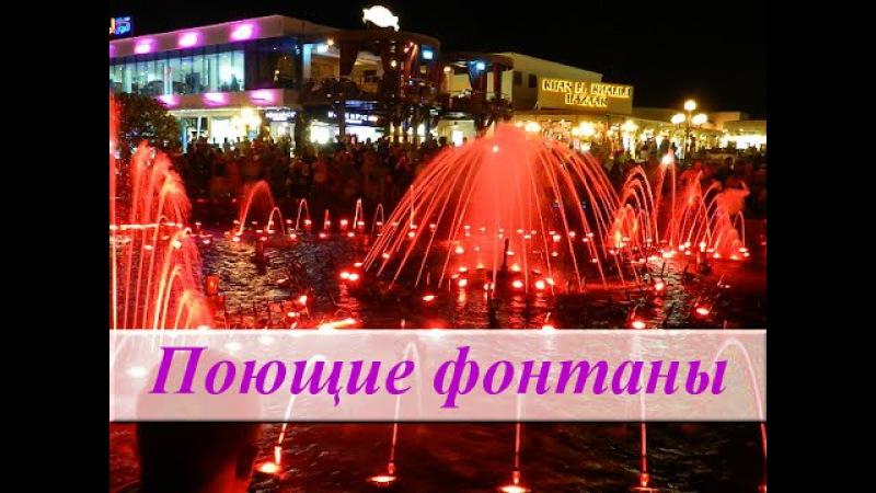 Поющие фонтаны в Египте Шоу поющих фонтанов Soho Square Шарм эль Шейх