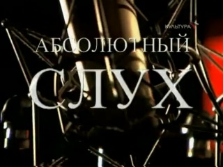 Абсолютный слух. Шостакович. 7 симфония — слушать онлайн бесплатно, смотреть клип.