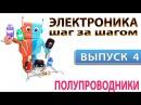 Электроника шаг за шагом - Полупроводники (Выпуск 4)